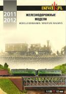 Каталог фирмы ПЕРЕСВЕТ 2011-2012.Масштаб ТТ  (1:120).