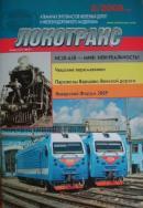 Журнал Локотранс №2/2009 год.(Россия).