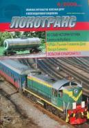 Журнал Локотранс №4/2009 год.(Россия).