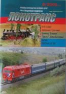 Журнал Локотранс №8/2009 год.(Россия).