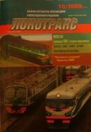 Журнал Локотранс №10/2009 год.(Россия).