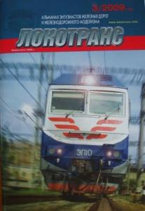 Журнал Локотранс №3/2009 год.(Россия).