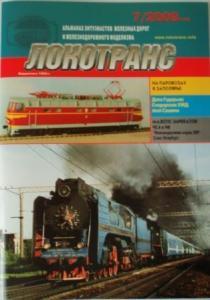 Журнал Локотранс №7/2009 год.(Россия).